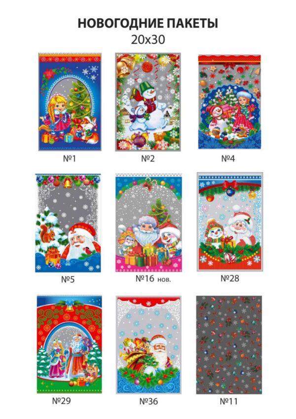 Фольгированные новогодние пакеты 20х30 фото